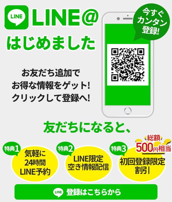 LINE@はこちらへ